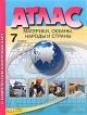 География 7 кл. Атлас. Материки, океаны, народы и страны